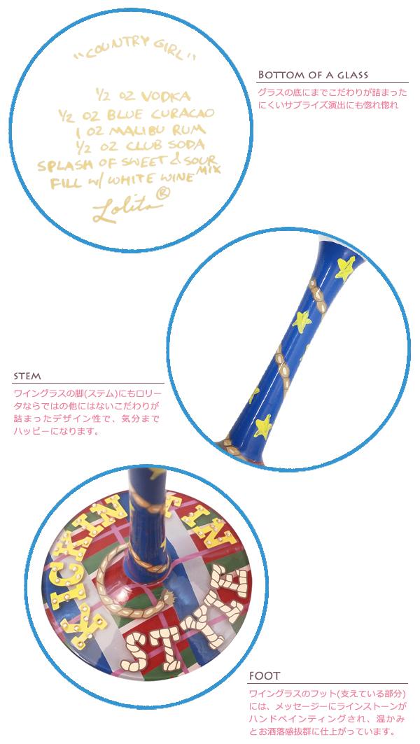 ワイングラス Lolita(ロリータ) COUNTRY GIRL カントリーガール ブランド