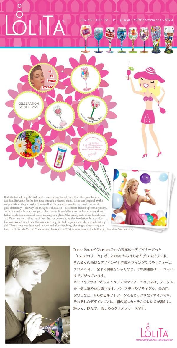 ワイングラス Lolita(ロリータ)GRADUATION GIRL グラジュエーション ガール ブランド