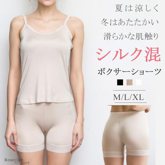 着るだけでお肌すべすべの美肌シルク混合インナー シルク混合 ショーツ ボクサー インナー 絹 大きいサイズ UV カット 美容 ブラック ベージュ ホワイト M L XL