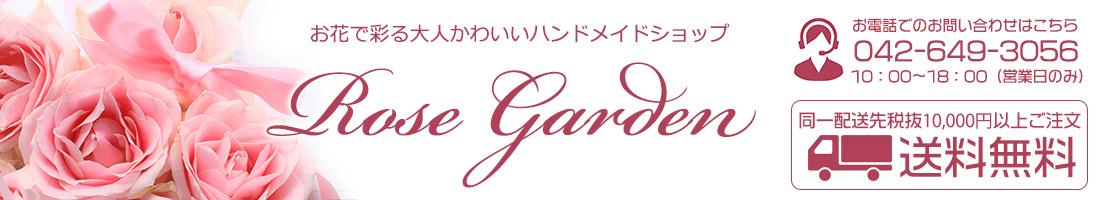 ローズ ガーデン:プリザーブドフラワーを中心にみなさまの暮らしを豊かに美しくプロデュース