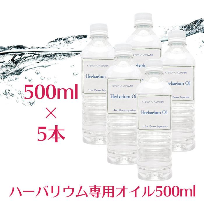 ハーバリウムオイル 500ml 5本セット お徳用