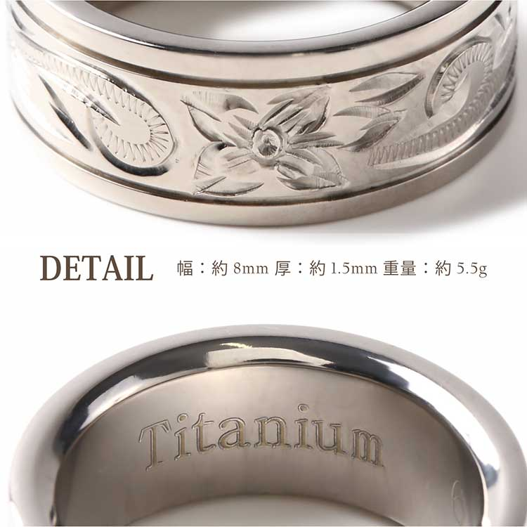 ハワイアンジュエリー チタン リング メンズ 指輪 8mm 男性用 男女兼用 ゲージリング貸出無料 アレルギーフリー
