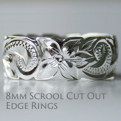 ハワイアンジュエリー リング 刻印無料 指輪 8mm スクロールカットアウトエッジリング 指輪 ゲージリング貸出無料 プレゼント 安い 誕生日 人気 プレゼント ギフト