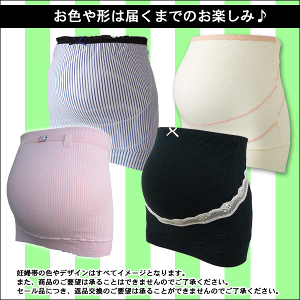1500 Yen runrun set maternity belt, two fun bags!  Together the deals! Maternity maternity bags happybag ふくぶくろ girth fs3gm