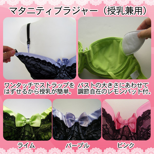 Color limited edition pink パープルマタニティ breastfeeding Bras & production after shorts set [race] Maternity shorts fs3gm