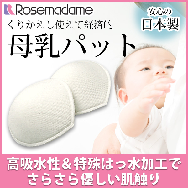 Mama pair of Pat (Pat breastfeeding), boobs boobs of absorbs more! Wash times from economical Maternity breastfeeding pads fs3gm