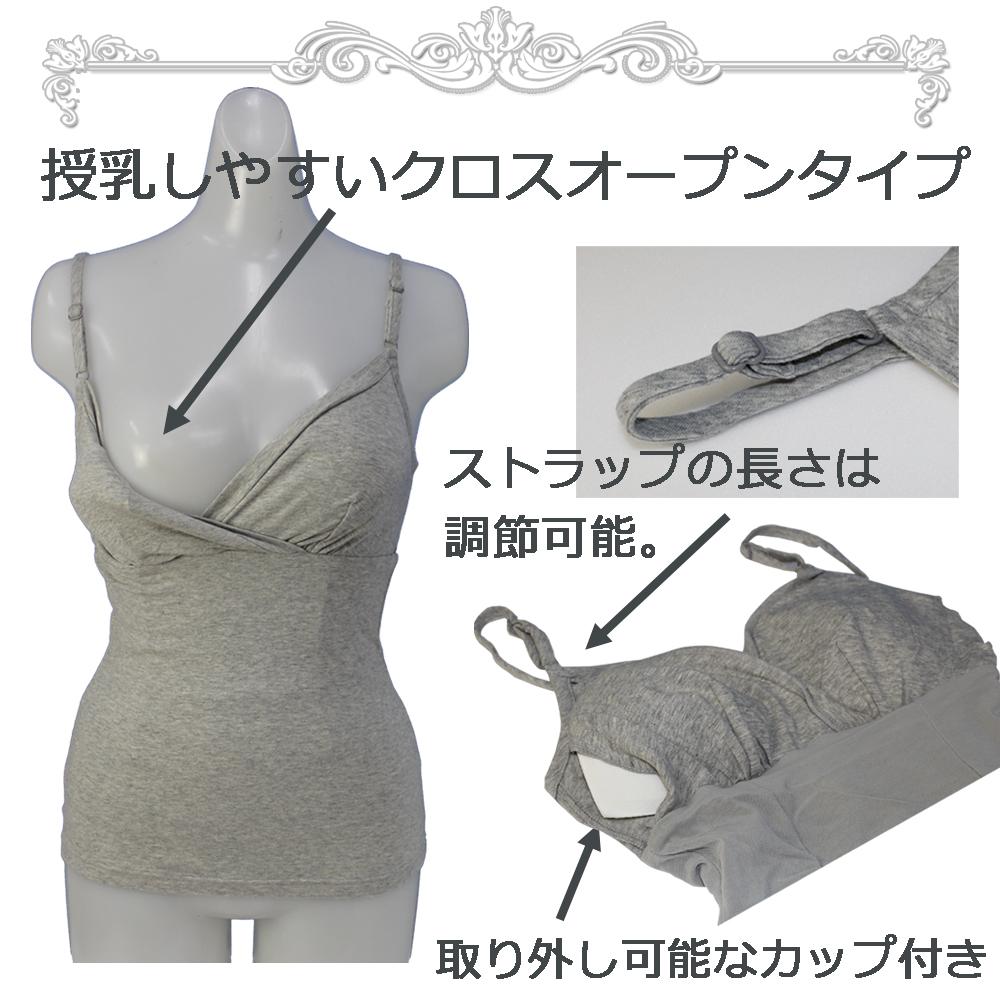 Post-partum shape Camisole body shape! Comfort • bear tenjiku material Maternity maternity diet camisole feeding
