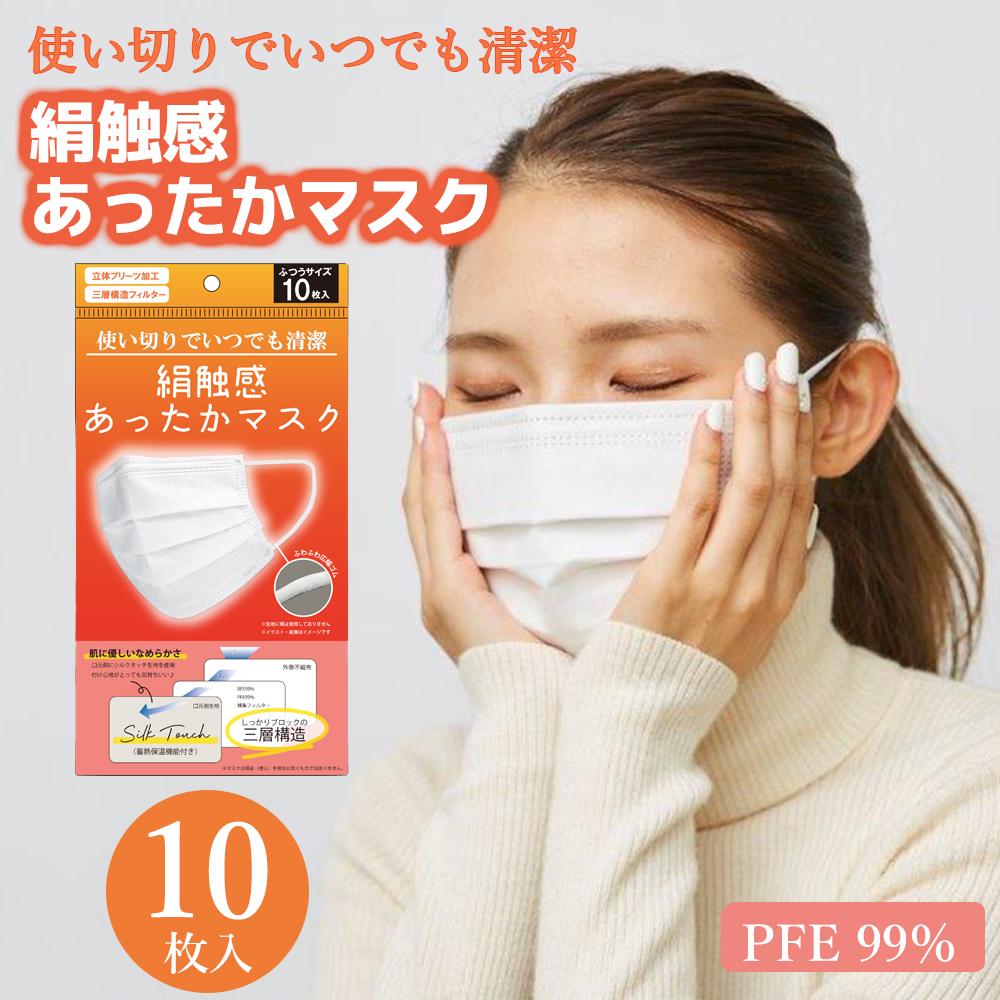 肌ざわりなめらか 絹触感なめらかあったかマスク 豊富な品 10枚入 使い捨て 不織布 肌に優しい 肌荒れ防止 お買得 クロスプラス社製 肌触りよい PFE99 3点までメール便可