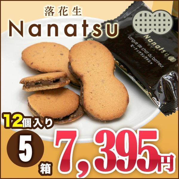 香ばしい千葉県産のピーナッツを贅沢に使用し 永遠の定番 口どけなめらかなチョコレートと丁寧に焼き上げたクッキーでサクサク食感のラングドシャに仕上げました 落花生Nanatsu ななつ 大 12個入り 千葉 道の駅 市販 5箱セット 房総 ローズマリー公園