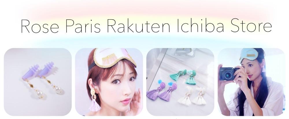 ロゼパリ 楽天市場店:おしゃれなアイマスクや耳栓の専門店