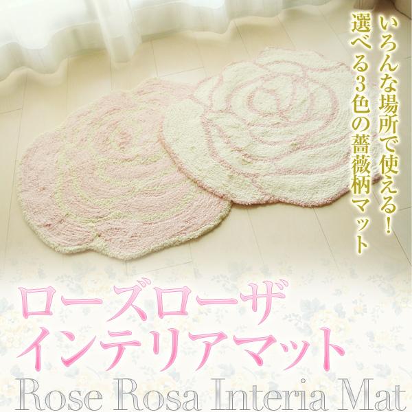 玄関 マット S ローズローザ  薔薇雑貨 かわいい おしゃれ フロアー マット バスマット インテリア 花柄 綿 コットン 洗える