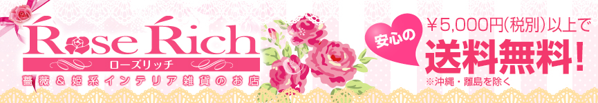 薔薇雑貨姫系雑貨のお店 RoseRich:薔薇雑貨とプリザーブドフラワーのお店