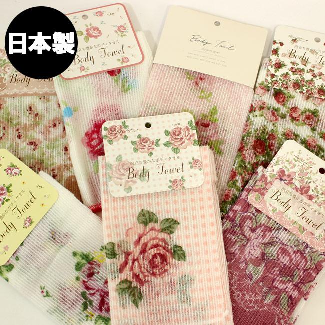 たっぷり泡立ち 優しい肌触りでおすすめ 薔薇のボディタオルで優雅なバスタイム ギフト WEB限定 プレゼントにもおすすめ ボディータオル 薔薇 ボディタオル 大人気 バス用品 メール便可 ローズ おしゃれ バスグッズ かわいい 日本製 花柄