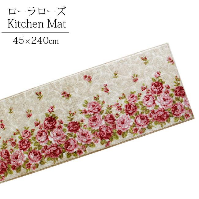 キッチンマット ローラローズ 240cm おしゃれ かわいい バラ フロアーマット インテリアマット 薔薇 雑貨 姫系 花柄 洗える バラ雑貨 ばら雑貨 エレガント