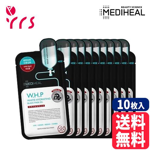 韓国 顔パック マスク Mask 韓国コスメ MEDIHEAL 限定タイムセール メディヒール WHP WHPホワイトハイドレイティングブラックマスクEX - 10枚 1pack EX White Black Hydrating 直営ストア