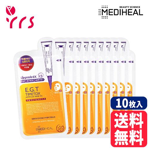 韓国 顔パック マスク Mask 韓国コスメ MEDIHEAL メディヒール EGT 高価値 人気海外一番 EGTタイムトックアンプルマスクEX - Timetox EX Ampoule 10枚 1pack
