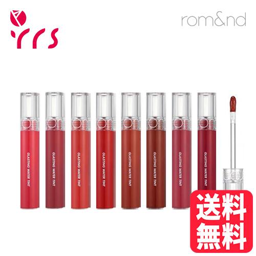 韓国コスメ話題のユニークアイテム お洒落 #ロムアンド romnd 彼女 誕生日 ROMAND 信託 ロムアンド Glasting 4g - Water Tint グラスティングウォーターティント