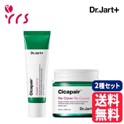 #シカペア #シカクリーム #リカバー #スキンケア #韓国コスメ [Dr.Jart+ ドクタージャルト] 2世代 Cicapair Cream + Re Cover Set - 50ml+55ml / 正規品 シカペアクリーム+リカバーセット