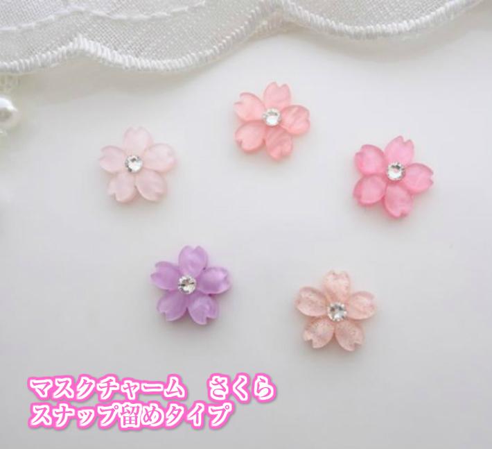 ●日本正規品● お買得 マスクチャーム さくら スナップ留めタイプ