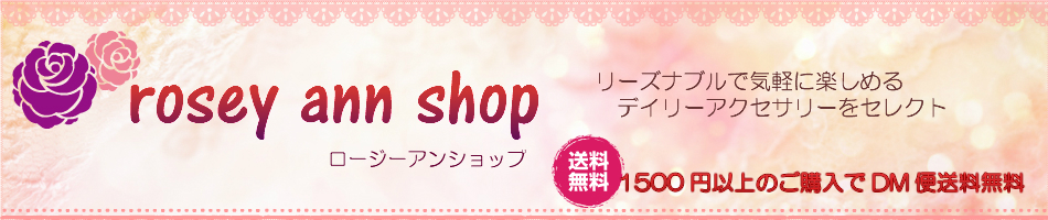 rosey ann shop:低価格で気軽にお使いいただけるアクセサリーを揃えています。