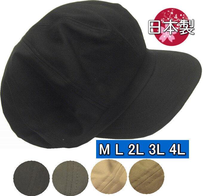 新色 引き出物 最大4LまでOK 日本製ナチュラルむら糸の布素材キャスケットビッグボリュームの8枚はぎタイプ 大きいサイズの帽子OK ろしなんて工房 サイズ調整 大きいサイズOK sp170帽子 むら糸ナチュラル403キャスケット