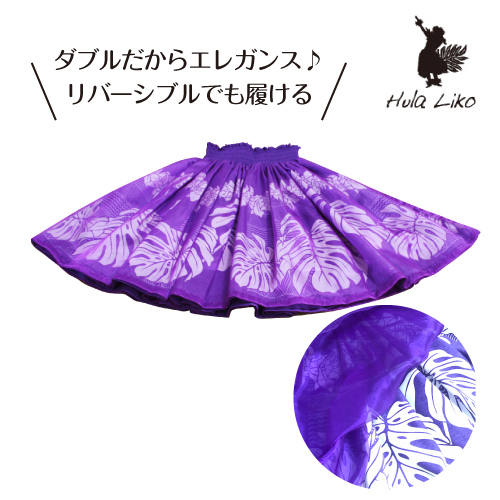 ダブルでエレガンスな仕上がり オーガンジーがふんわり素敵に演出します リバーシブルでも履ける 重宝するダブルパウスカートです フラダンス衣装 ダブルパウスカート ダブル 新色追加 パープル 紫 purple ハワイアン柄 花柄 オーガンジー リバーシブル フラダンス ハワイアン フラリコ ギャザー ドレス の パウスカート ウエストゴム 通販 レッスン 衣装 オーダーメイド スカート 《週末限定タイムセール》 フラ リゾート フリル