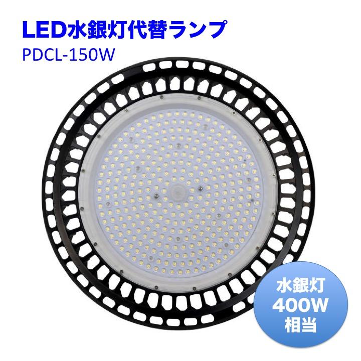 RJUFOHB-150W 6000K 水銀灯代替高天井用ハイベイライトLED