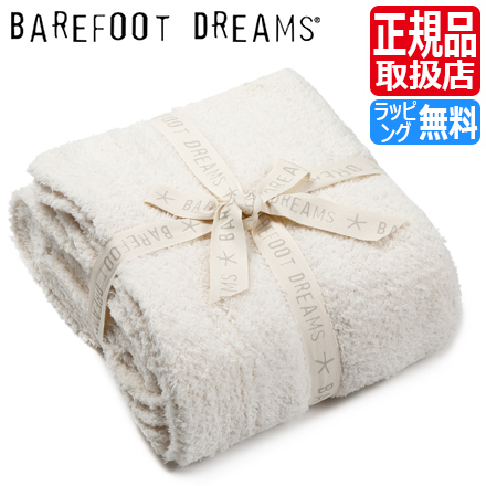 [USA正規品] ベアフットドリームス ブランケット BAREFOOT DREAMS CozyChic タオルケット おしゃれ おすすめ 毛布 出産祝い 結婚祝い 内祝い 新築祝い ギフト 贈り物 プレゼント ひざ掛け かわいい おしゃれ ブランド 人気 おすすめ