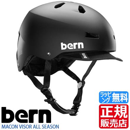 【200円割引クーポン!】 bern ヘルメット bern MACON VISOR ロードバイク ピストバイク ピスト BMX 通勤 スケボー スケート スノボー かっこいい おしゃれ 彼氏 誕生日プレゼント おすすめ
