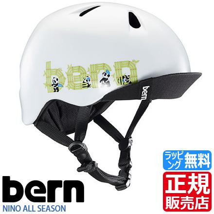 bern ヘルメット bern NINO ストライダー 子供用ヘルメット キッズ 子供 幼児 幼児用ヘルメット 子供用 自転車 自転車用ヘルメット 入園祝い ペダルなし自転車 キックバイク