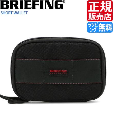 ブリーフィング 財布 ラウンドファスナー ラウンドジップ SHORT WALLET 黒 財布 ウォレット メンズ レディース ナイロン 軽量 軽い おすすめ おしゃれ かっこいい 人気 ブランド ランキング 父の日 彼氏 彼女 誕生日 プレゼント