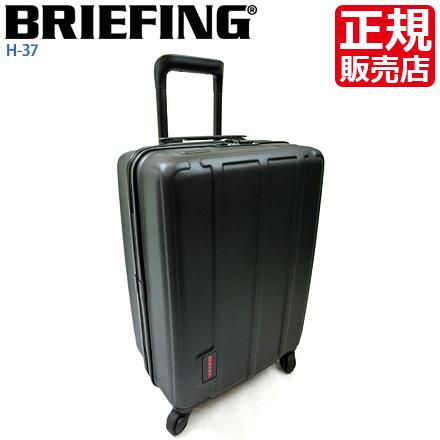 ブリーフィング スーツケース BRIEFING H-37 機内持ち込み 37L 中型 Mサイズ 黒 2泊3日 キャリーケース キャリーバッグ TSAロック キャスターロック タイヤロック 静音キャスター トラベル 旅行 旅行バッグ 旅行カバン 旅行かばん ファスナー ジッパー ハードケース おすすめ