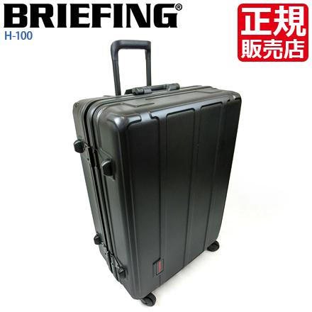 ブリーフィング スーツケース BRIEFING H-100 100L 大型 Lサイズ 黒 キャリーケース キャリーバッグ TSAロック キャスターロック タイヤロック 静音キャスター 海外旅行 トラベル 旅行 旅行バッグ 旅行カバン 旅行かばん ファスナー ジッパー ハードケース おすすめ おしゃれ