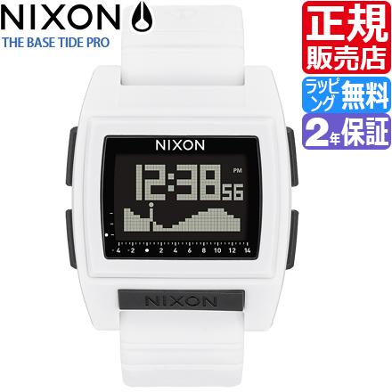 ニクソン 腕時計 A1212100 [正規3年保証] メンズ NIXON 時計 THE BASE TIDE PRO レディース nixon 入学祝い 誕生日 彼氏 プレゼント おしゃれ ブランド おすすめ 人気
