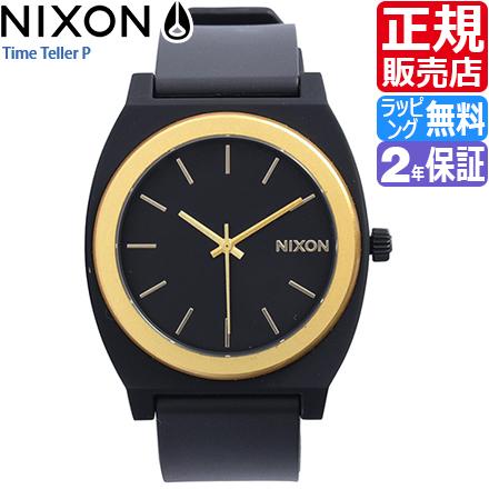 [ニクソン 日本正規店 限定商品] ニクソン 腕時計 タイムテラー P 送料無料 [正規3年保証] NA1192030 レディース メンズ NIXON 時計 TIME TELLER P 防水 誕生日 プレゼント 彼女 ブランド おしゃれ おすすめ 人気