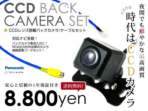 CN-HDS700TD松下--后部照相机输入马具ACV