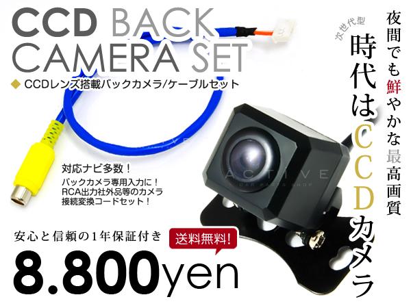 AVIC-MRZ99 carrozzeria comfort navigator Lite rear camera input harness ACV