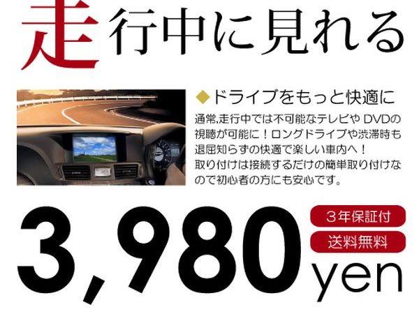 当店適合表限定商品 テレビキット TVKIT 【当店適合表限定】 ACV