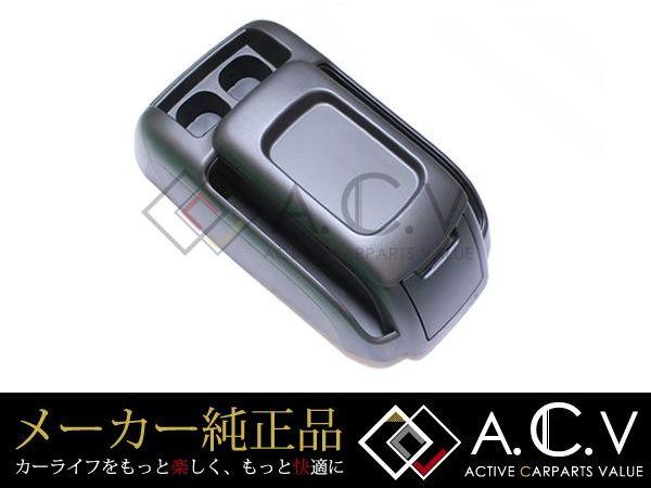 丰田高能手200系统4型纯正控制台箱标准车naroburakku黑前期后半期装修BOX纯正零件厂商零件特别定做礼服提高高质量DIY
