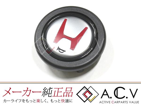 【送料無料】 NA2 NSX-R ホーンボタン レッド 赤 直径 59.5mm チタン製 momo モモ製ステアリング 丸形ホーンボタンタイプに適合 ハンドル クラクション H Type-R タイプR ホンダ純正部品 純正パーツ メーカーパーツ カスタム ドレスアップ 高品質 DIY