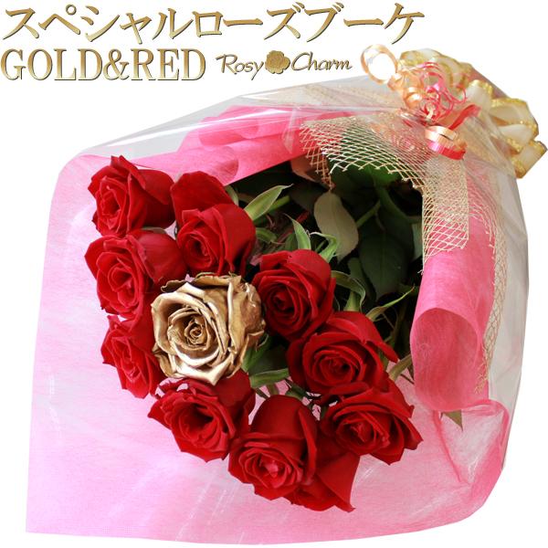 薔薇の花束 スペシャルローズブーケ 【ゴールド&レッド】 11本 誕生日 プレゼント 結婚 記念日 プロポーズ 薔薇 贈り物 金色 赤バラ 豪華な花束 ギフト 母の日
