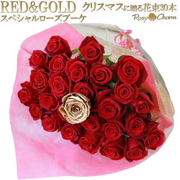 【在庫一掃】 薔薇の花束 スペシャルローズブーケ 【ゴールド&レッド】 30本 誕生日 プロポーズ 結婚記念日 プレゼント 薔薇 贈り物 金色 赤バラ 豪華な花束 ギフト ホワイトデー, 松任市 22a2d1d0