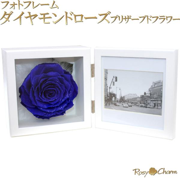 大輪 青いバラ 【フォトフレーム ダイヤモンドローズ プリザーブドフラワー】 薔薇 1輪 写真立て 結婚 記念日 誕生日 お祝い プレゼント 枯れない 花 薔薇 ギフト
