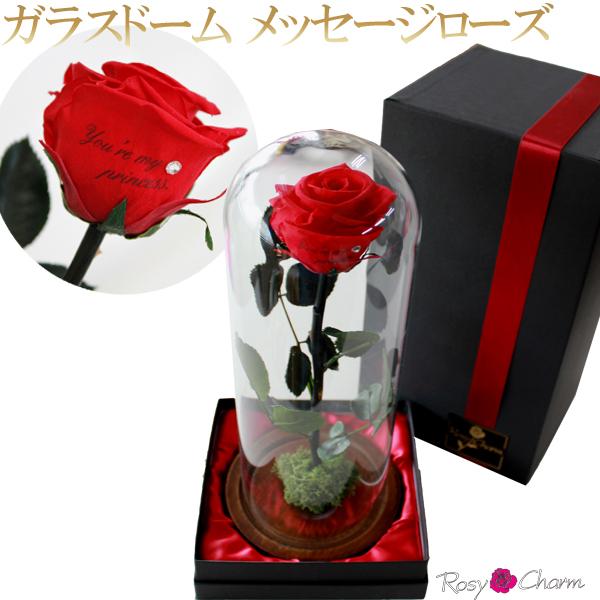 【ガラスドーム メッセージローズ プリザーブドフラワー】バラ 1本 誕生日 プレゼント 結婚 記念日 プロポーズ お祝い 名入れ 1輪 薔薇 メッセージ入り 枯れない 花 贈り物 母の日
