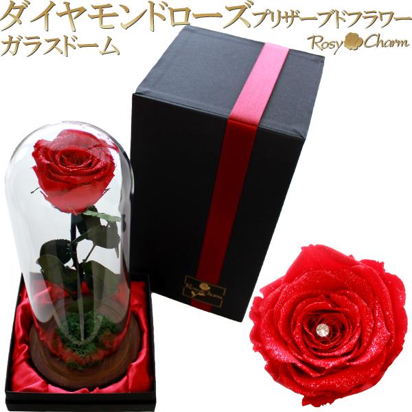 【ガラスドーム ダイヤモンドローズ 1本 プリザーブドフラワー】 バラ 誕生日 プレゼント 結婚 記念日 プロポーズ お祝い 1輪 薔薇 ギフトBOX入り 枯れない 花 贈り物 母の日