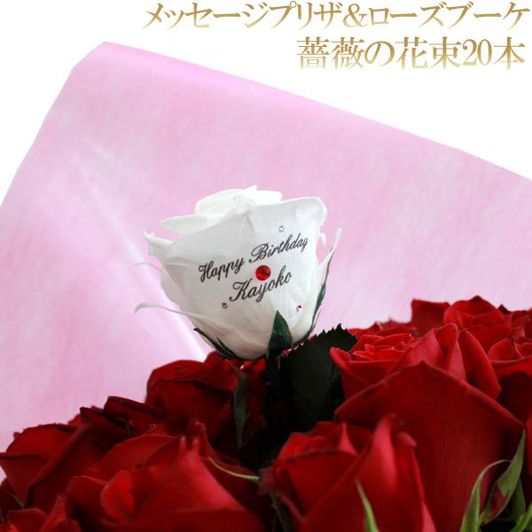 バラの花束 20本【メッセージプリザ&ローズブーケ】プロポーズ 誕生日 プレゼント 結婚 記念日 お祝い 贈り物 メッセージ入り バラ 花束 薔薇 20本 花 ギフト バラの色 選択可能 母の日