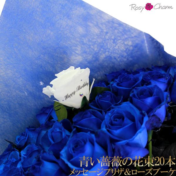 青い薔薇 花束 20本【メッセージプリザ&ローズブーケ】プロポーズ 誕生日 プレゼント 結婚 記念日 メッセージ入り 青バラ 花束 ブルーローズ 青 薔薇 母の日