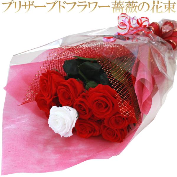 プリザーブドフラワーのバラの花束プロポーズ 結婚記念日 誕生日プレゼントにメッセージ入り 薔薇の贈り物赤い薔薇 12本 ダズンローズ プリザーブドフラワー 激安セール プロポーズ メッセージ入り 赤いバラ バラの花束 誕生日プレゼント 本物 花束 薔薇12本
