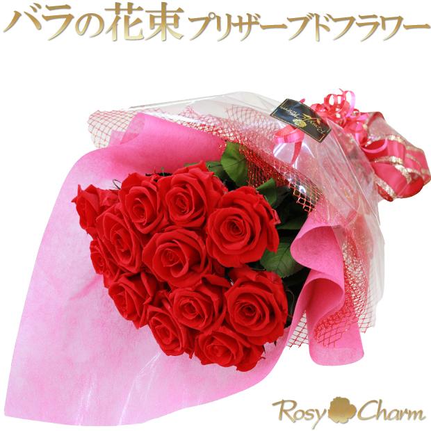 プリザーブドフラワー バラの花束 赤い薔薇 12本 ダズンローズ プロポーズ 誕生日 プレゼント 結婚 記念日 薔薇 花束 プリザーブドフラワー お祝い ギフト 母の日