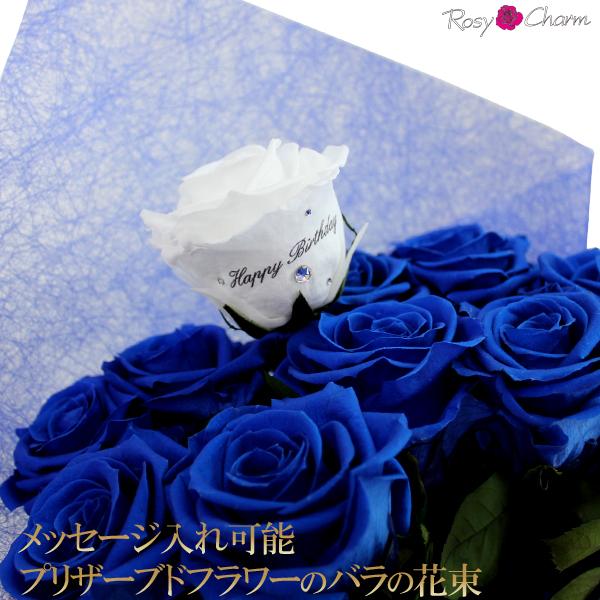 プリザーブドフラワーの薔薇の花束プロポーズ 結婚記念日 誕生日プレゼントにメッセージ入り 薔薇の贈り物青いバラ 花束 10本 豪華な ブルーローズ [並行輸入品] プリザーブドフラワーのバラの花束 プロポーズ 薔薇の花束 メッセージ入り プリザーブドフラワー 薔薇花束 誕生日プレゼント 青い薔薇